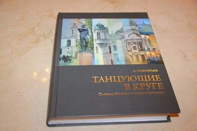 ВЯрославле презентовали книгу Андрея Григорьева «Танцующие вкруге»