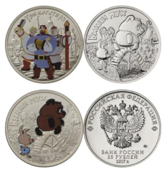 Банк РФ выпустил памятные монеты сЖар-птицей иВинни Пухом