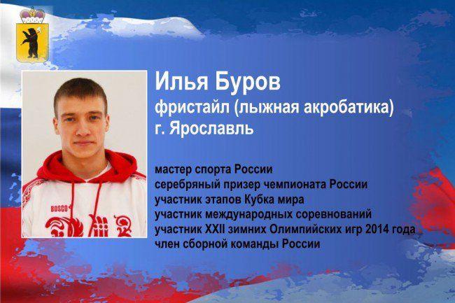 Ярославец Илья Буров завоевал бронзу насоревнованиях вМинске