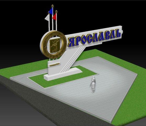 Навъезде вЯрославль установят новейшую стелу