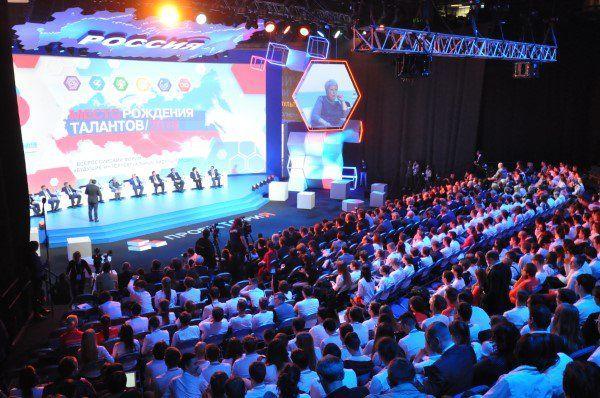 Начал работу Всероссийский форум «Будущие интеллектуальные лидеры России»