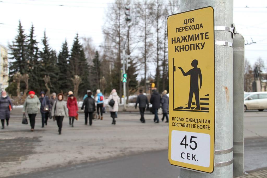 ВЯрославской области тестируют программу «Умный город»