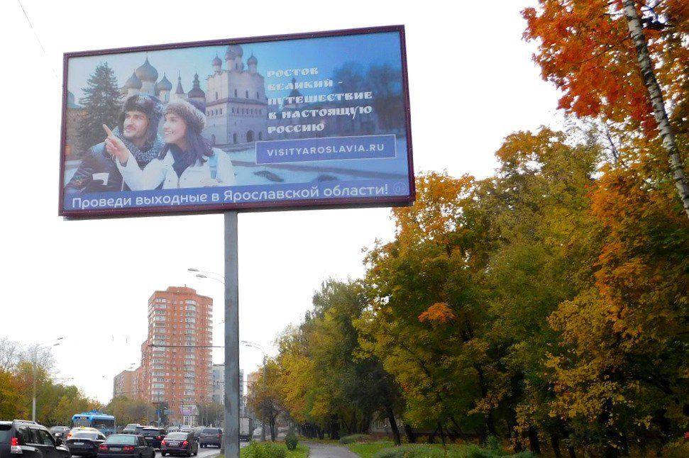 Билборды срекламой Ярославской области появились в столице