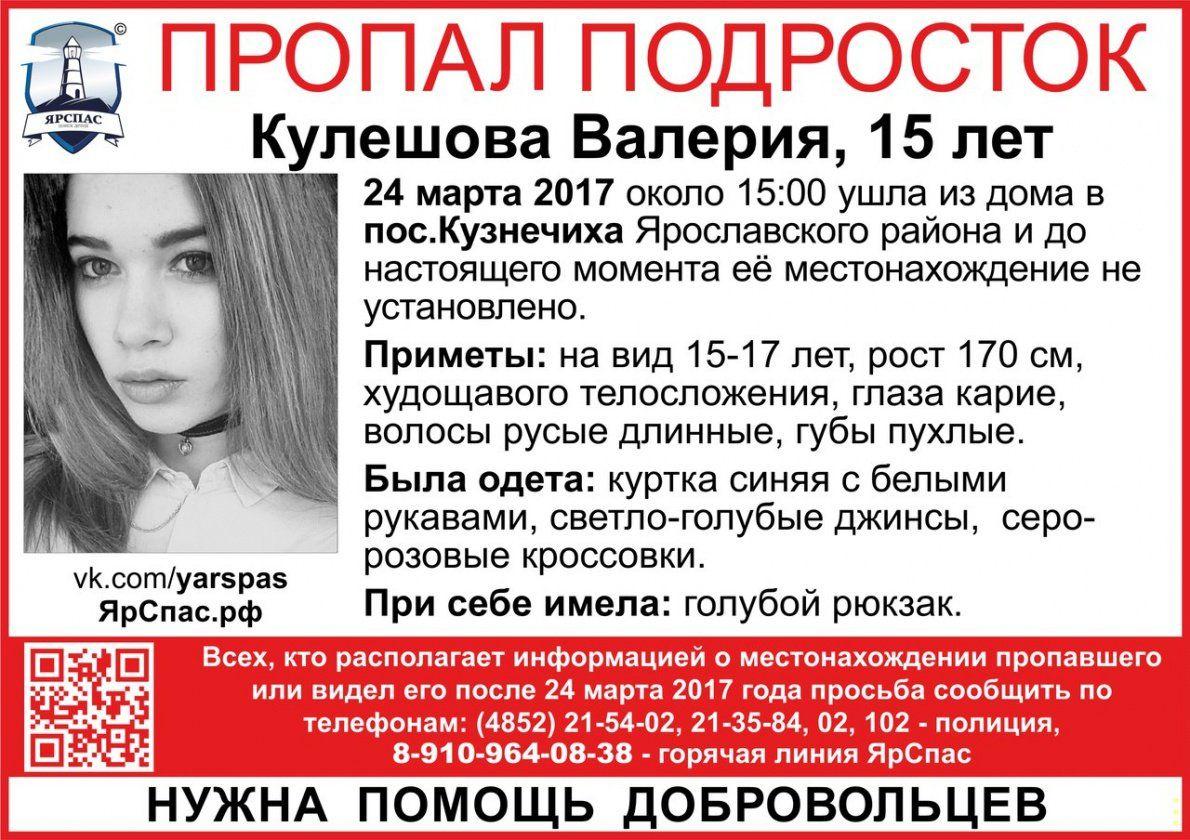 Разыскивается 15-летняя девушка изЯрославского района