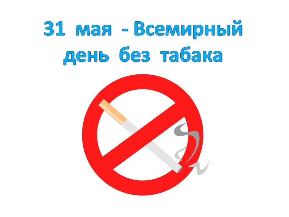 31 maya zhitelyam yaroslavlya besplatno proveryat legkie Легкие ярославских курильщиков проверят наугарный газ