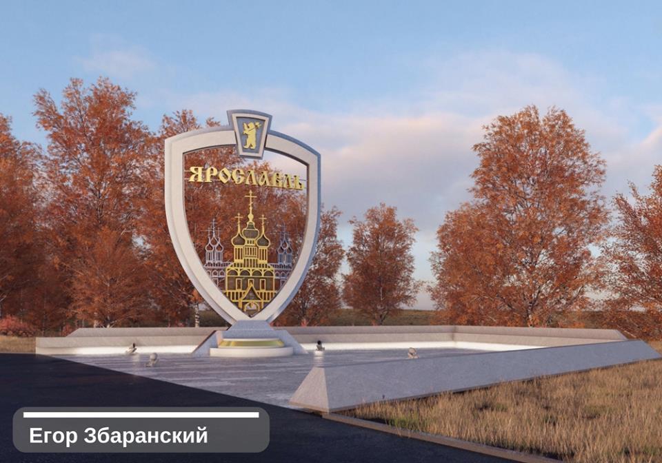 ВЯрославле пройдет голосование за идеальный вариант въездной стелы города