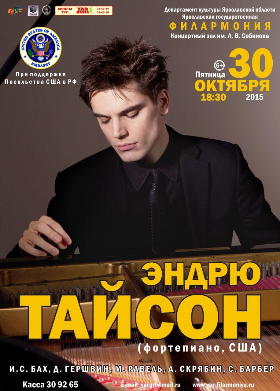 Афиша концерты 2015 афиша концертов города серпухова
