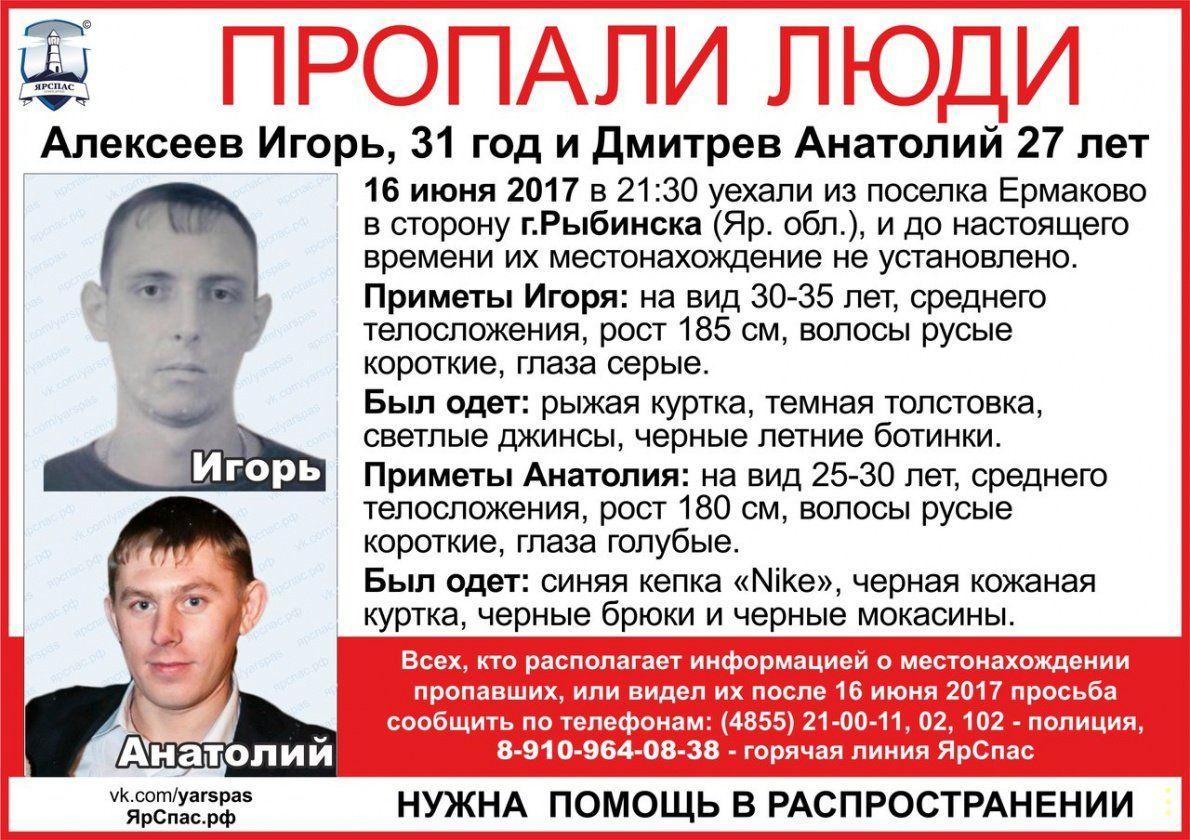 Пропавшие двое мужчин подороге вРыбинск нашлись