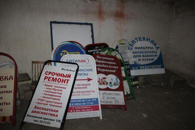 ВЯрославле начали борьбу срекламными штендерами