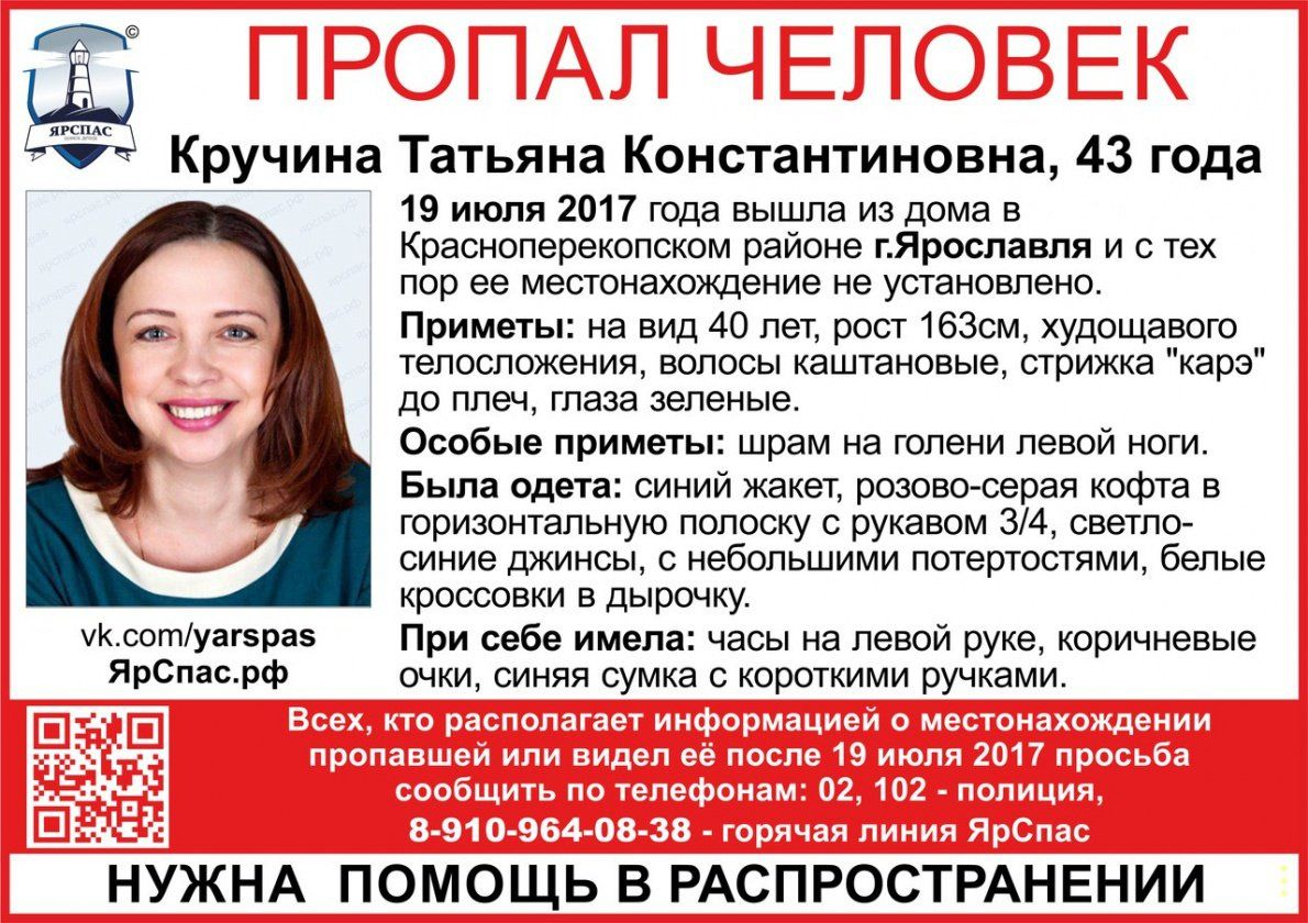 ВЯрославле ищут пропавшую женщину сошрамом наноге