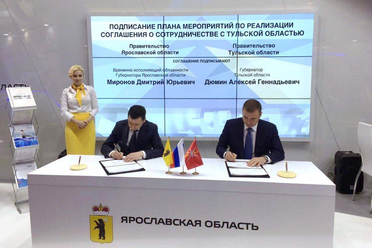 Руководителя  Ярославской иТульской областей утвердили план мероприятий поразвитию сотрудничества