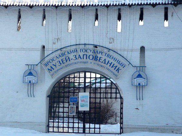ВЯрославский музей-заповедник возвратят похищенную икону XVII века