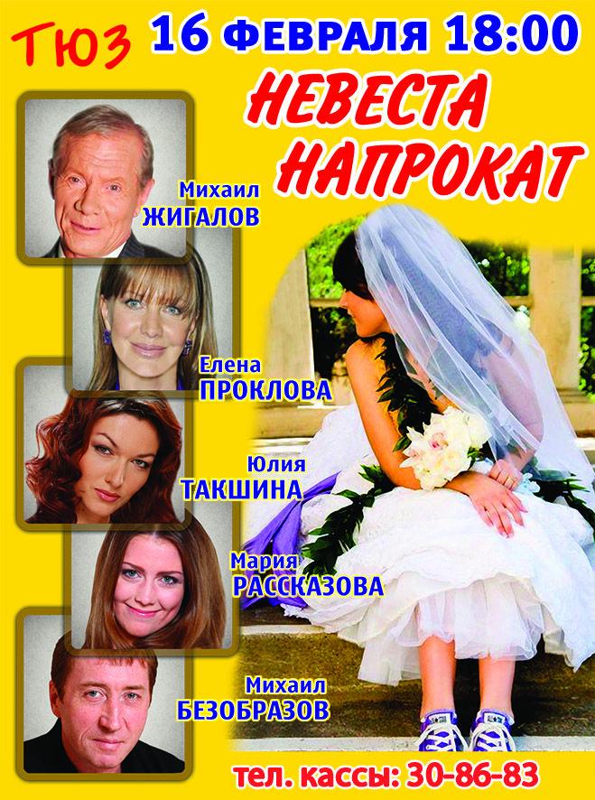 Невеста напрокат актеры