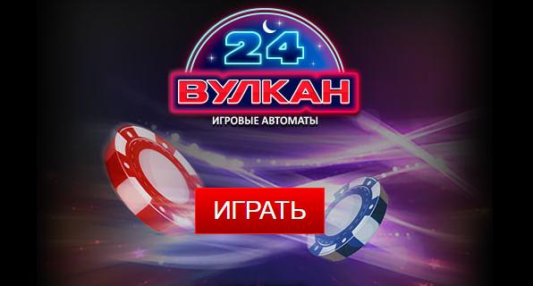vulkan24 com зеркало