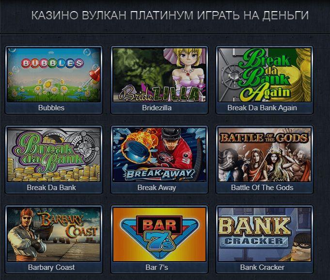 вулкан игровые автоматы где дают деньги за регистрацию