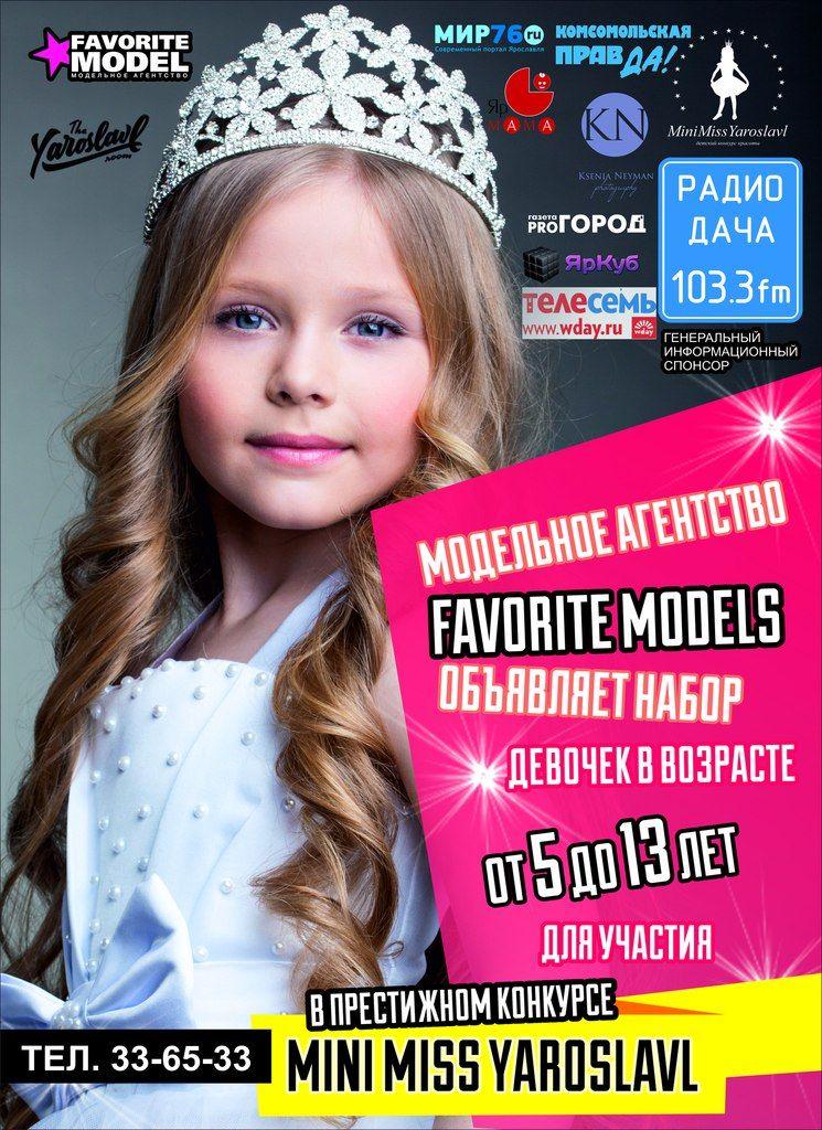 Возраст для участия в конкурсе моделей