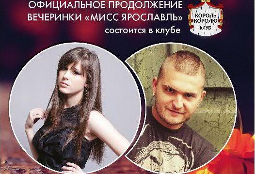 """В """"Король королю"""" пройдет официальное after-party конкурса """"Мисс Ярославль-2013."""