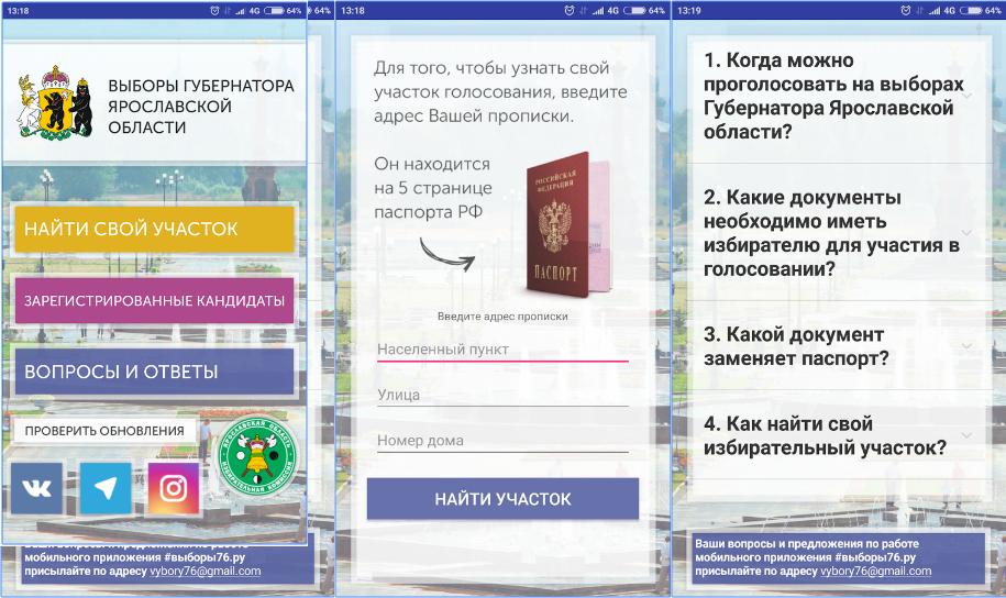 Ярославский облизбирком получил премию замобильное приложение квыборам