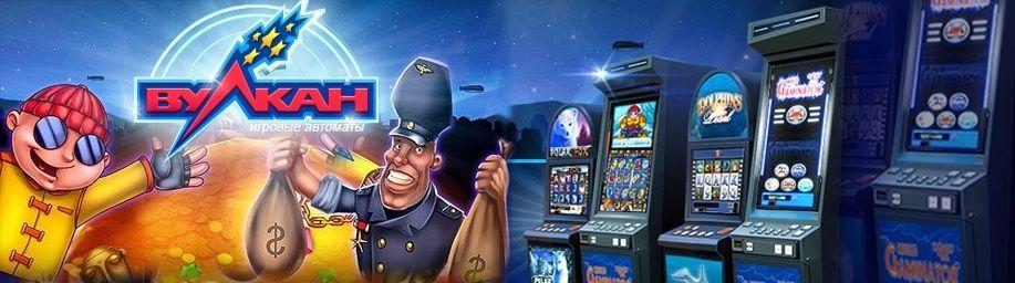 Теперь игровые автоматы через интернет игровые автоматы на реальные деньги с выводом вулкан