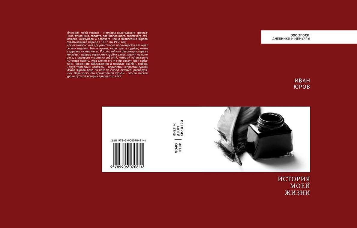 istoriya-moey-zhizni_-fragmenty-izdannyk
